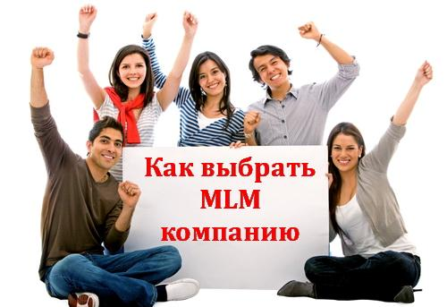 Как выбрать Млм бизнесе?