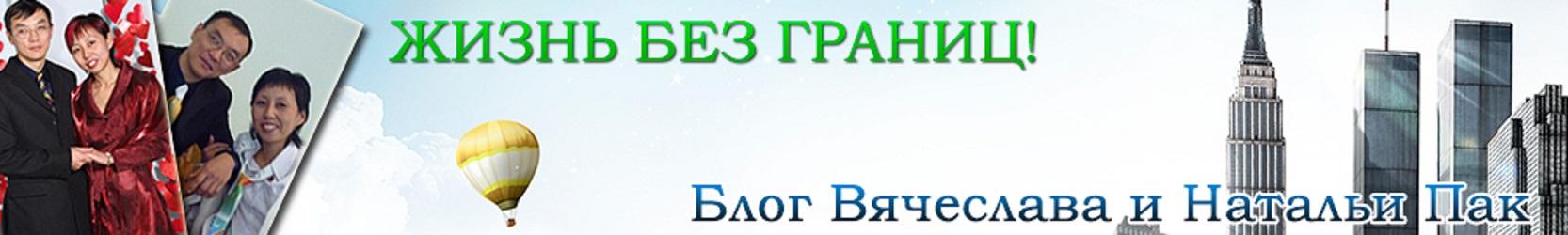 blog-slavapak1