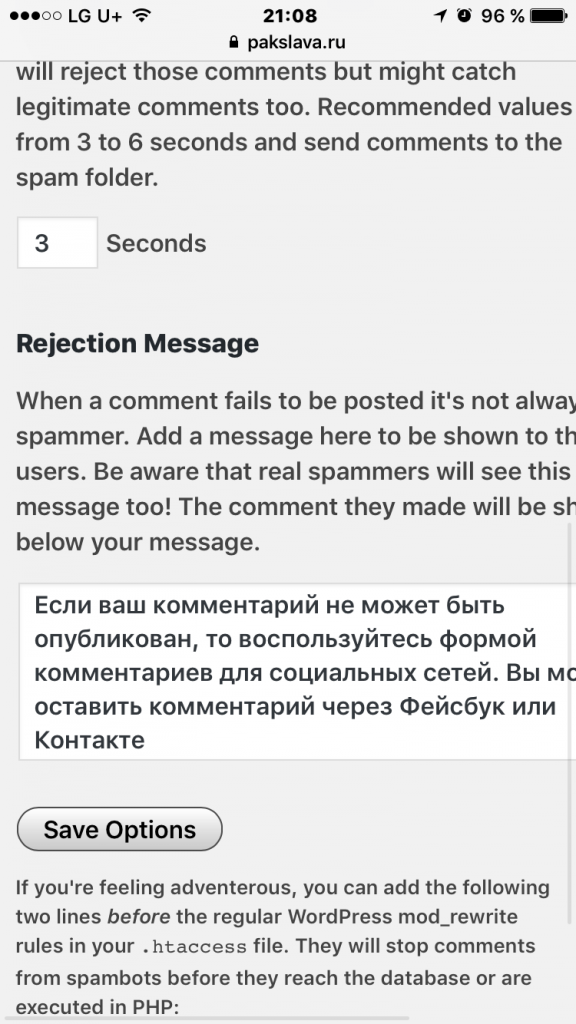 спам в комментариях вордпресса