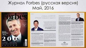 Журнал Форбс о Jeunesse