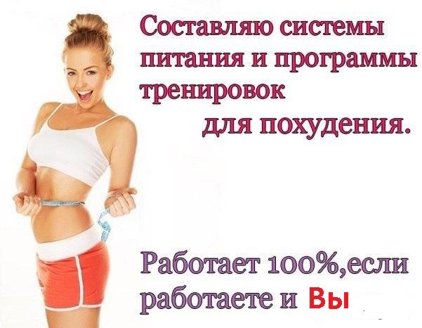 Программа для похудения в домашних условиях