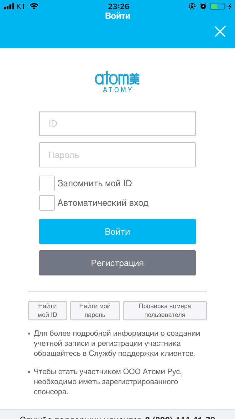 Атомимобайл